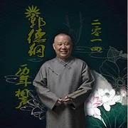 郭德纲历年相声2014