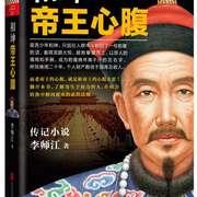 和珅·帝王心腹 17-喜马拉雅fm