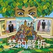 52第6章梦的运作8梦中的感情(5)旧梦重提-喜马拉雅fm