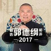 《十三郎五岁朝天》郭德纲于谦2017最新相声-喜马拉雅fm