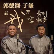 """郭德纲于谦经典""""我""""字系列"""