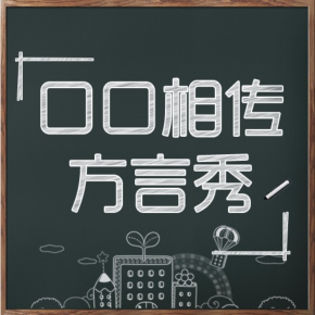 口口相传方言秀(粤语)