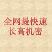 中医骨伤科研发长高专栏