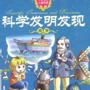 儿童科学故事:科学发明和发现的故事