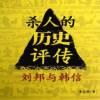 杀人的历史评传:刘邦与韩信