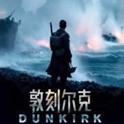 敦刻爾克大撤退   Dunkirk