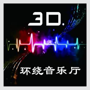 3D环绕音乐