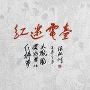 【大观诗社】第五十二社 戊戌变法-喜马拉雅fm