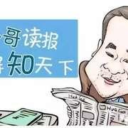 华哥读报3|天津港爆炸烈士母亲生子遭恶毒攻击 @中国消防 发声怒斥-喜马拉雅fm