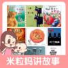 【米粒妈】世界经典绘本top100