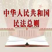 中华人民共和国城市房地产管理法 第七章附则-喜马拉雅fm