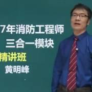 消防工程师黄明峰三合一经典模块