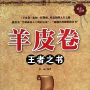 羊皮卷 中文版