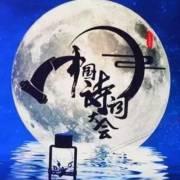 中国诗词大会 诗词选读