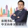 秦朔书院:中美商业文明通史【合集】