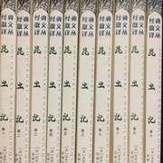 (卷七)第九章 榛子象-喜马拉雅fm
