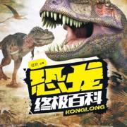 恐龙终极百科