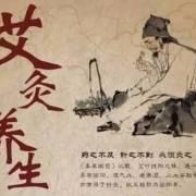 中医艾灸养生法