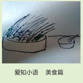爱知小语 美食篇