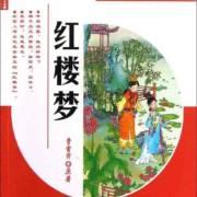 红楼梦【儿童标准普通话完整版】