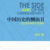 中国历史的侧面Ⅱ:近代史疑案的另类观察