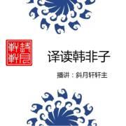 46译读韩非子-六反(46.01-46.03)