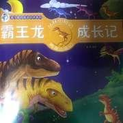 我可爱的恐龙伙伴·丛林历险记(霸王龙·永川龙·伶盗龙)-喜马拉雅fm