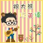 跟大熊玩英语-原版英文绘本 (双语故事 外教美音 磨耳朵 语感启蒙)