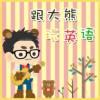 跟大熊玩英语:原版英文绘本