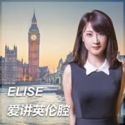爱讲英伦腔- 带你了解正确的英音& 英国UK事 打开英式英语&英语口语