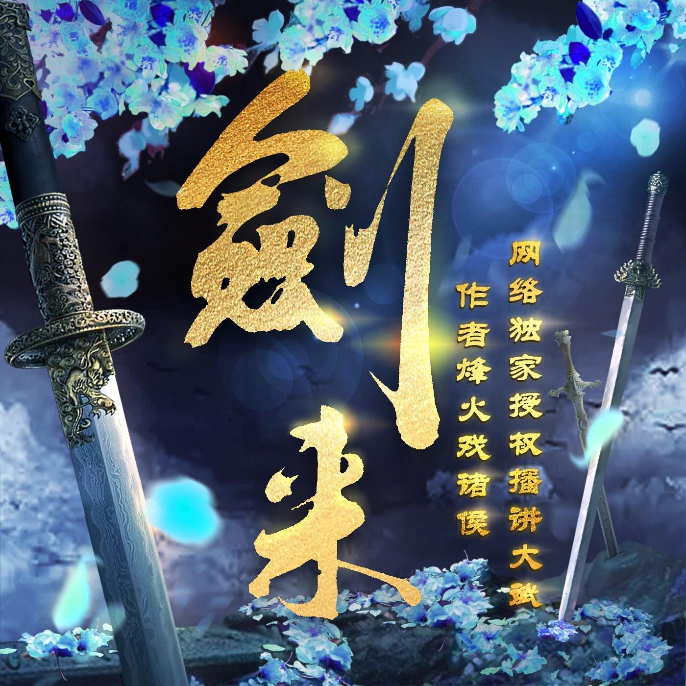 《剑来》| 烽火戏诸侯·大斌小说 完结
