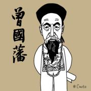 晚清兄弟连-曾国藩、李鸿章