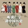 听黄仁宇讲中国历史