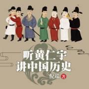 听黄?#35270;?#35762;中国历史