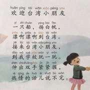 欢迎台湾小朋友-喜马拉雅fm