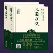 三国演义-原文朗读【四大名著】