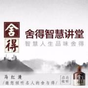 《舍得智慧讲堂》第一季中国境界