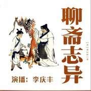 《聊斋志异·水莽草01》--- 华音李庆丰演播-喜马拉雅fm