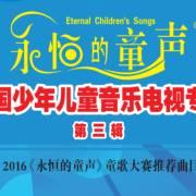 2016永恒的童声-第三辑官方发布