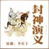 封神演义(李庆丰文化评书)