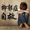 抑郁症情绪(失眠忧郁症)心理咨询