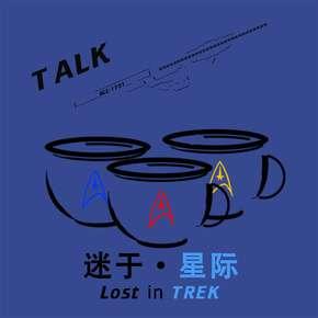 迷于星际 Lost in Trek-喜马拉雅fm