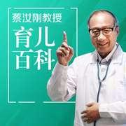 【小儿外科】67、小儿斜颈、肠套叠和阑尾炎的预防与治疗-喜马拉雅fm