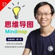 姬广亮思维导图20讲-浓缩10年1000多场课程精华-大脑派®