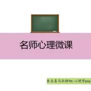 京师博仁·名师心理微课