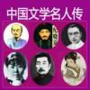 《中国文学名人传》鲁迅,萧红