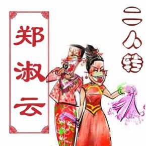 二人转-郑淑云唱段合集