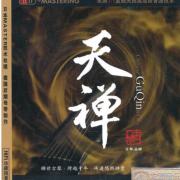 精选 巫娜古琴♫天籁禅音 (四)
