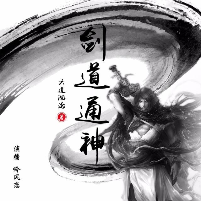 剑道通神(六道沉沦最新力作)