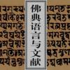 佛典语言与文献(叶少勇2015)